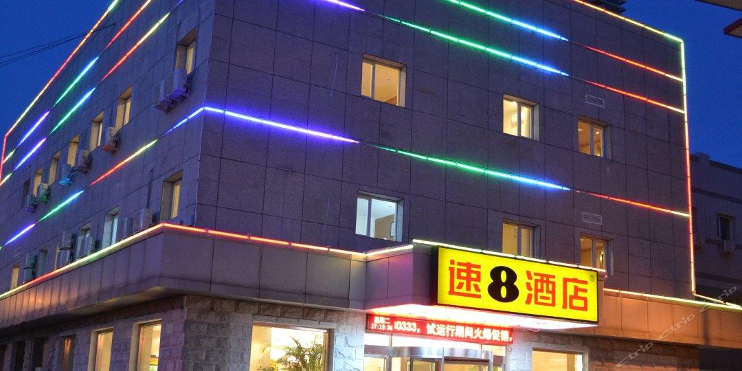 速8酒店(昌平区鼓楼东街店)