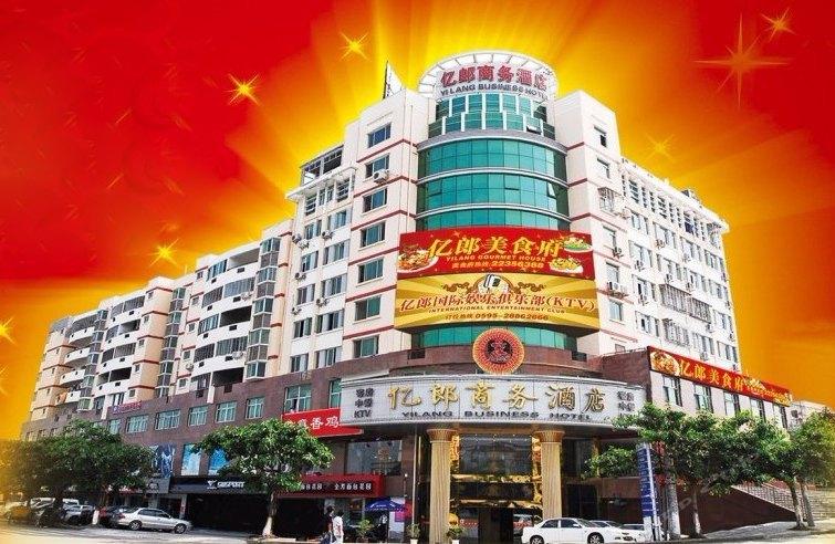 泉州亿郎商务酒店(清濛长途汽车站店)