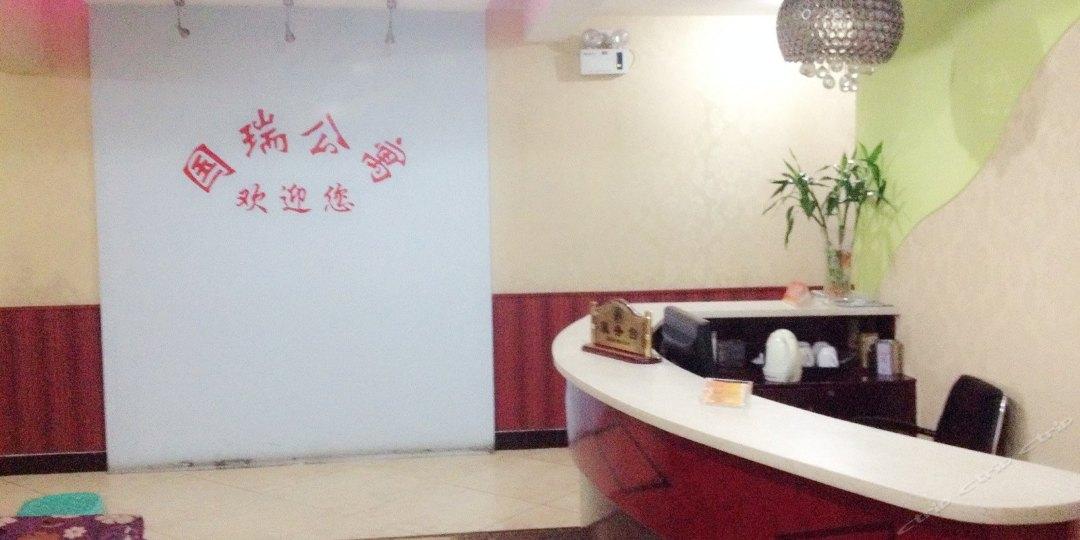 重庆国瑞公寓