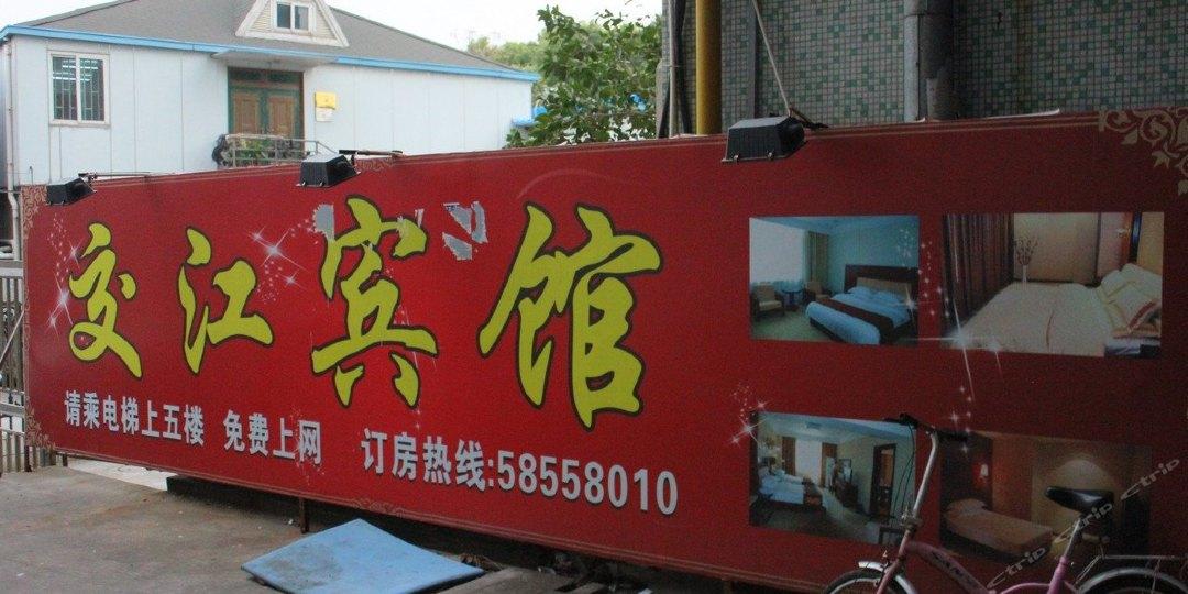 上海交江宾馆