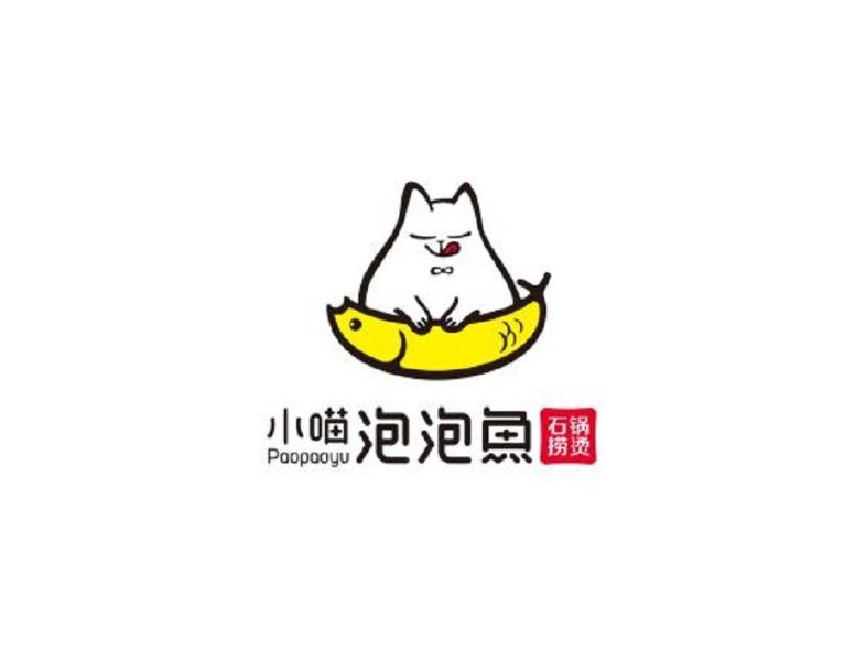 小喵泡泡鱼(凤凰广场店)
