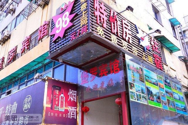 杭州堡罗宾馆