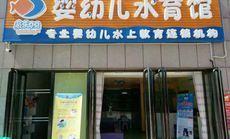 鱼乐贝贝婴幼儿水育馆(牡丹苑店)