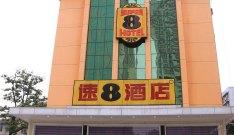 速8酒店(福州五一路店)