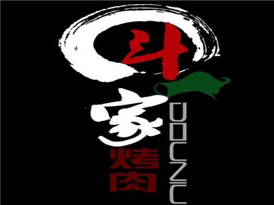 斗牛家烧烤(方家栏店)
