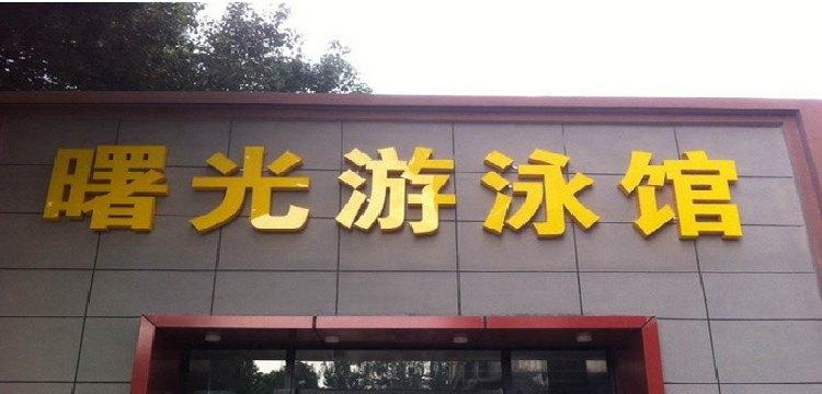 曙光游泳馆