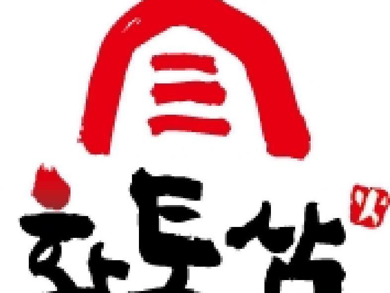 火筒三韩国烤肉