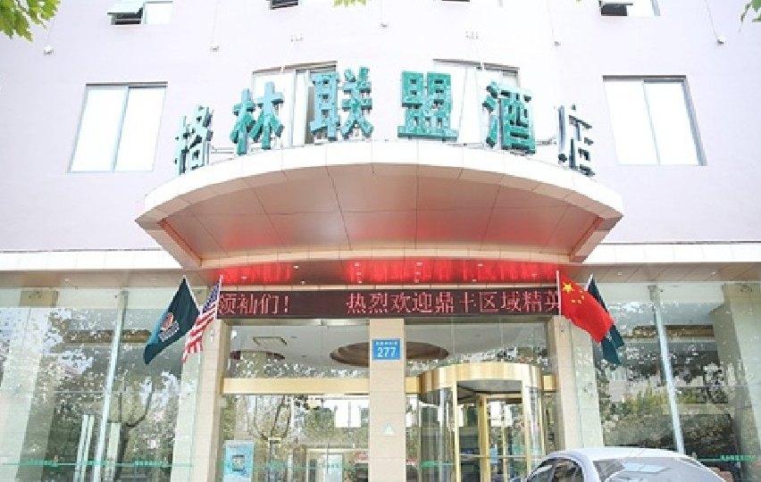 格林联盟大酒店(凤凰中大道店)
