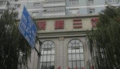 鸿腾三馆商务酒店(明湖店)