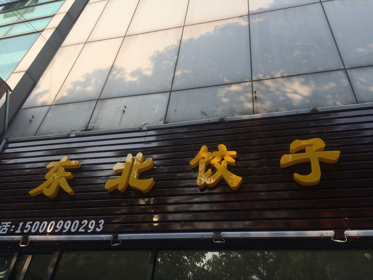 袁家煎饼馆