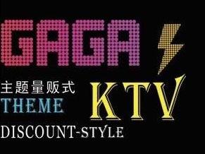 Gaga主题量贩式KTV(工大店)