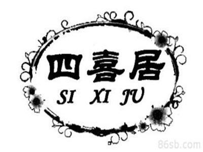 四喜居(青岛店)