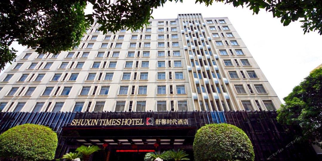 舒馨时代酒店
