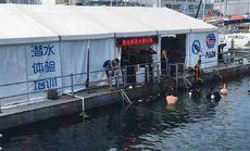 抚仙湖潜水俱乐部