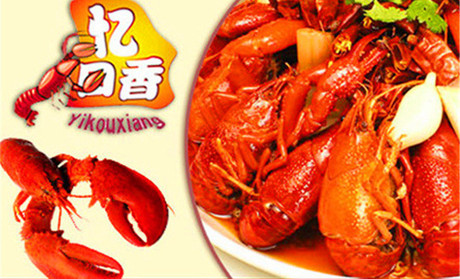 忆口香龙虾(经中路店)