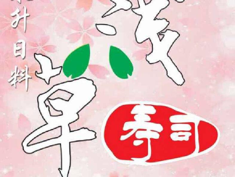 浅草寿司(欣都龙城店)