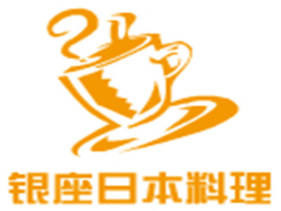 银座日本料理