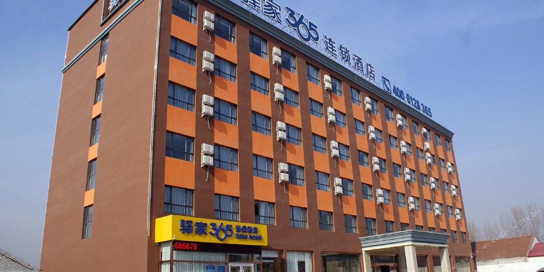 驿家365连锁酒店(衡水湖店)