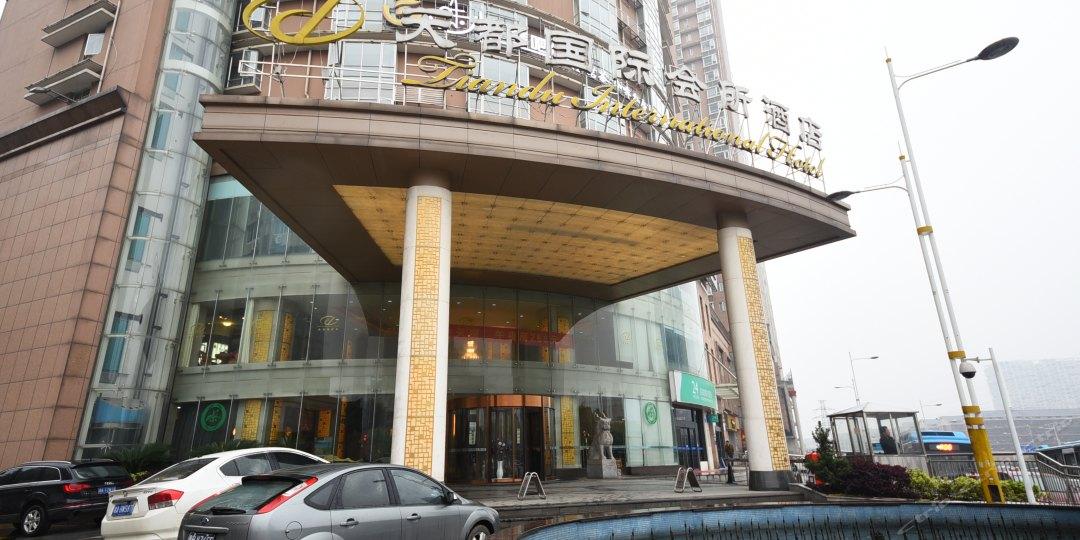 湖南天都国际会所酒店管理公司