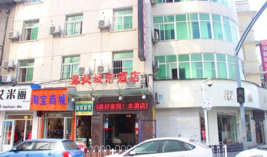 武汉易捷城市酒店(解放路店)