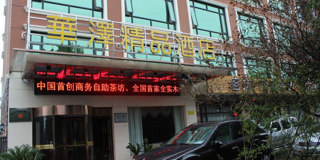 华泽精品酒店