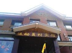 长白山运动员村宾馆