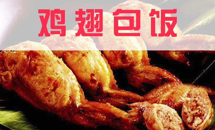 天美汇鸡翅包饭(火车站店)