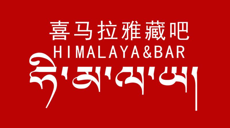 喜马拉雅藏族餐吧(和平路店)