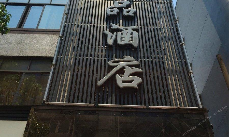 尚一特精品酒店(木桥浜路店)