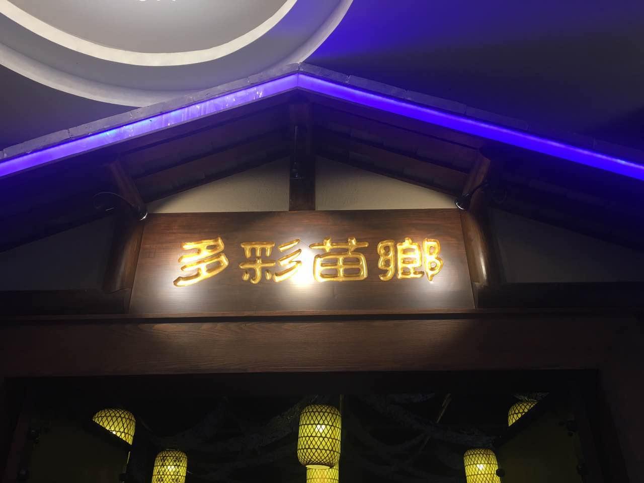 多彩苗乡(西乡坪洲店)
