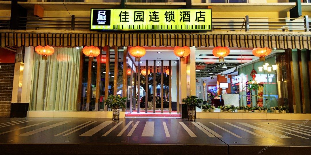 佳园连锁酒店(沿江东路店)