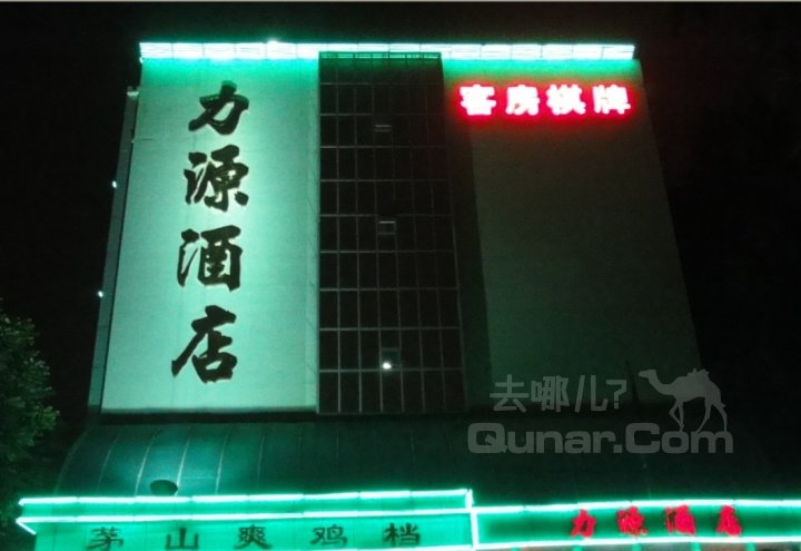 广州力源商务酒店