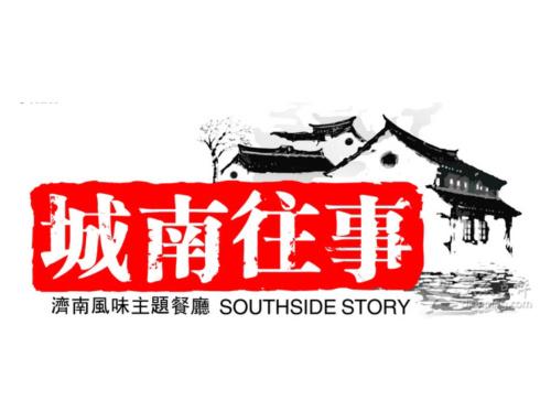 城南往事风味主题餐厅(滨河明珠店)