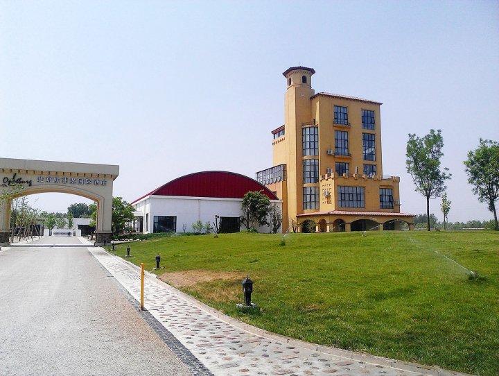 欧菲堡国际酒庄