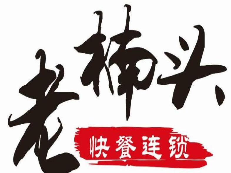 老楠头大食堂(南大街店)