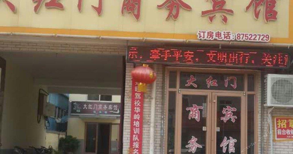济南大红门商务宾馆