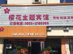 樱花主题宾馆