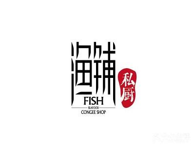 渔铺私厨(罗宾森店)