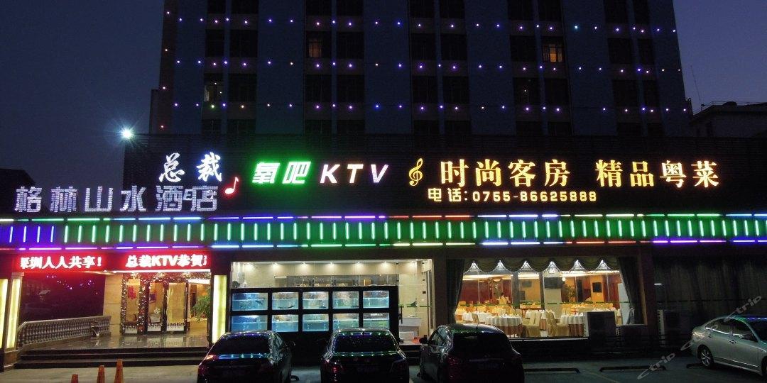 深圳格林山水酒店