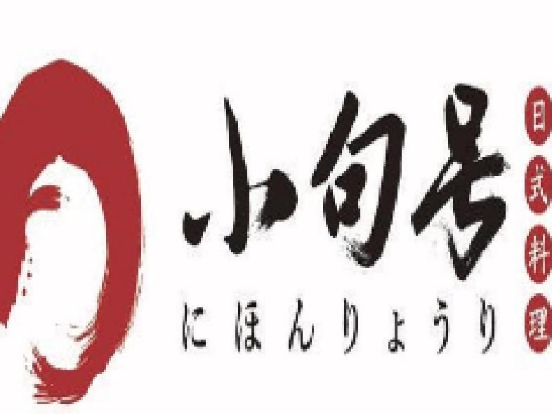 小句号日本料理(环球港店)