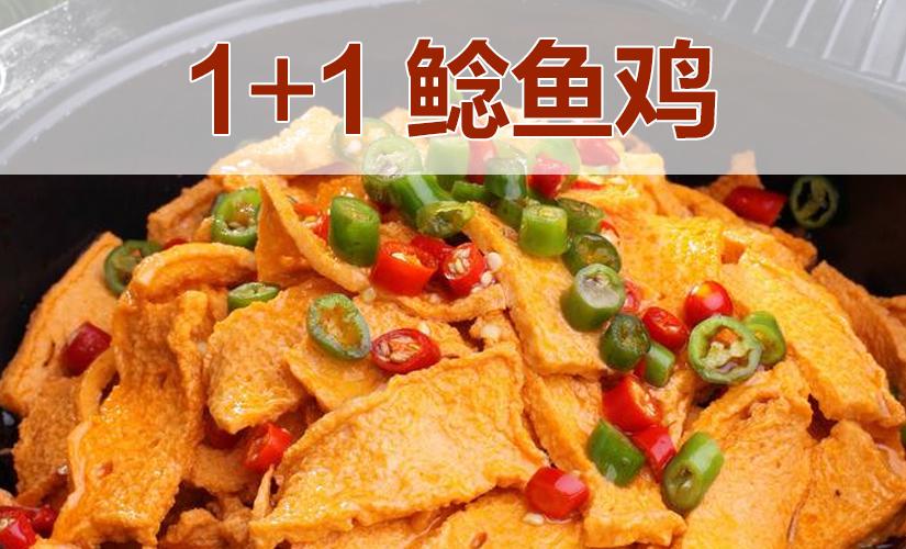 1+1鲶鱼鸡家常菜馆