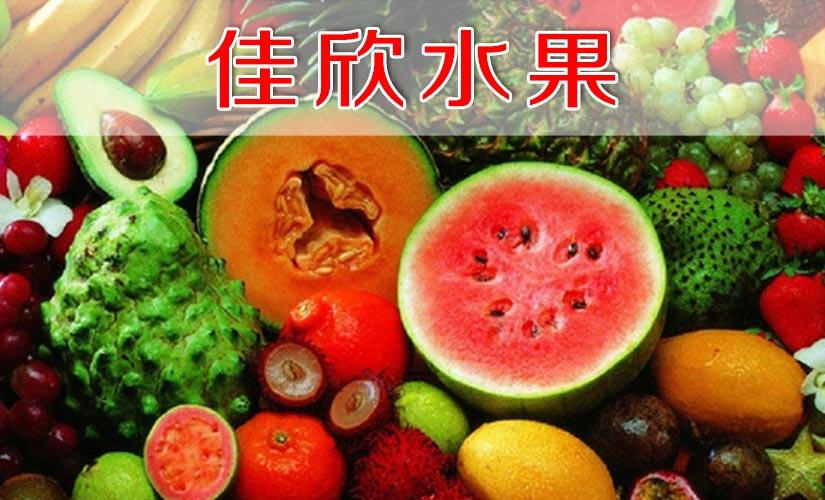 佳欣水果超市