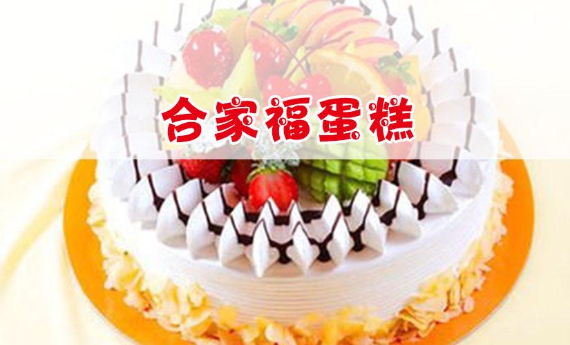 合家福蛋糕(体育场店)