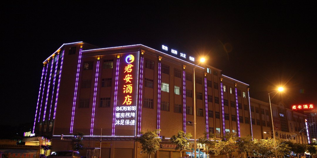 广州市君安酒店