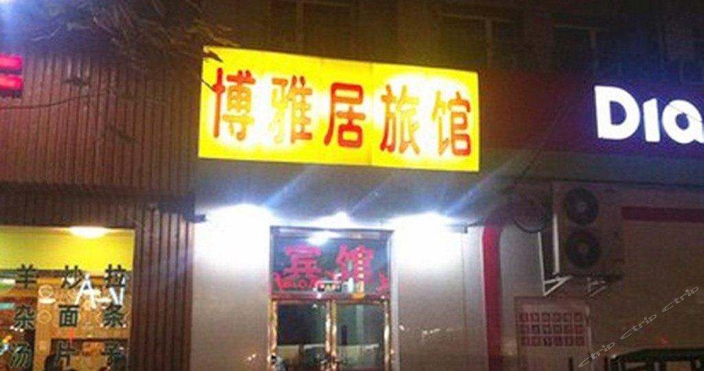 北京博雅居旅馆
