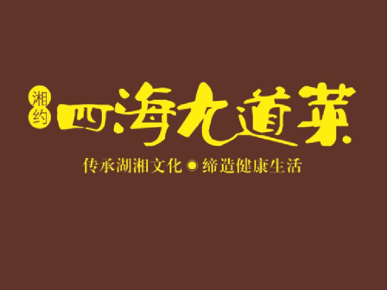 四海九道菜