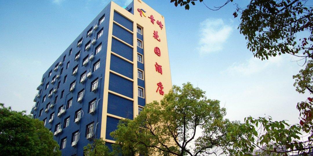 南昌青峰花园酒店