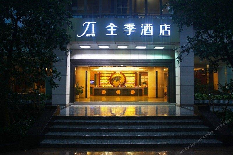 全季酒店(东山口店)