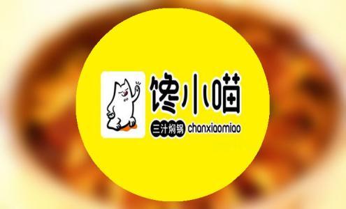 馋小喵三汁焖锅(益新店)