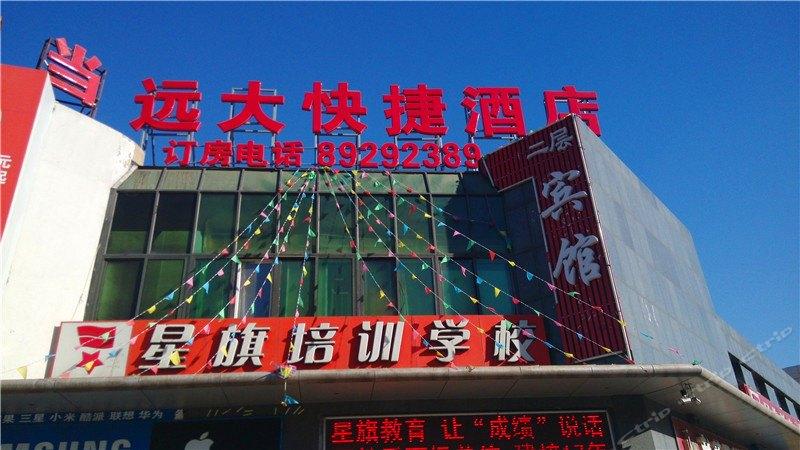 远大快捷酒店(清源店)